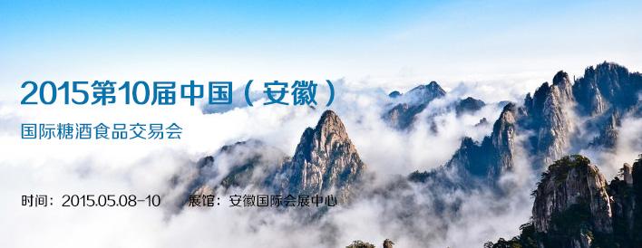 第10届安徽国际糖酒会