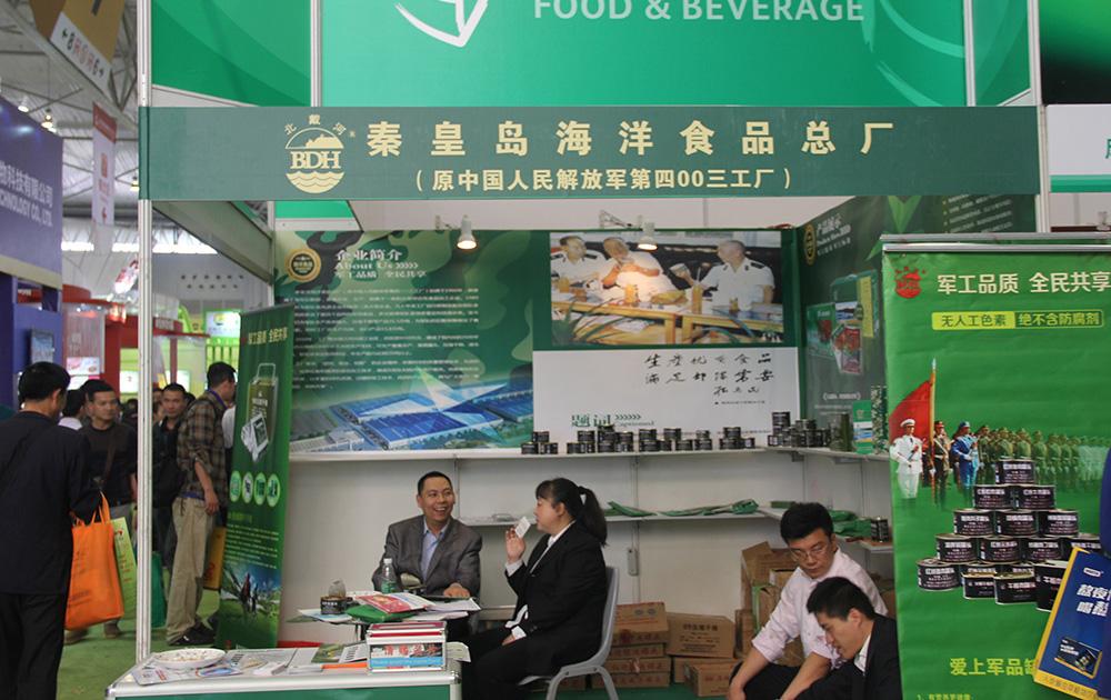 秦皇岛海洋食品总厂在第92届全国糖酒商品交易会