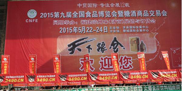 2015第九届全国食品博览会暨糖酒商品交易会济南闭幕,成交额162亿元