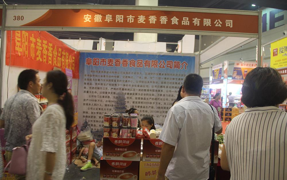 安徽阜阳市麦香香食品有限公司参加2015第十六届郑州秋季糖酒会
