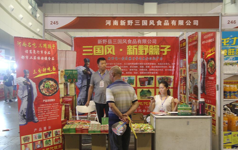 河南新野三国风食品参加2015年第十六届郑州糖酒会