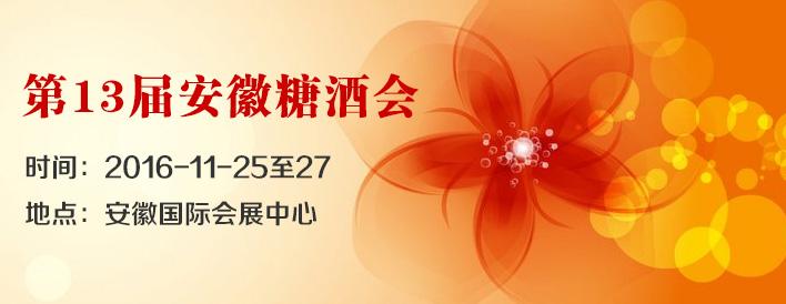 第13届安徽国际糖酒会