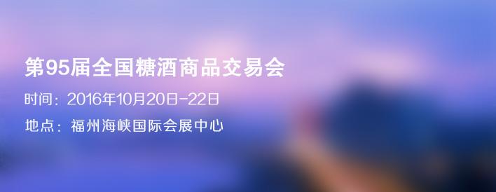 2016全国秋季福州糖酒会