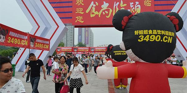 第十六届中国(漯河)食品博览会参展指南
