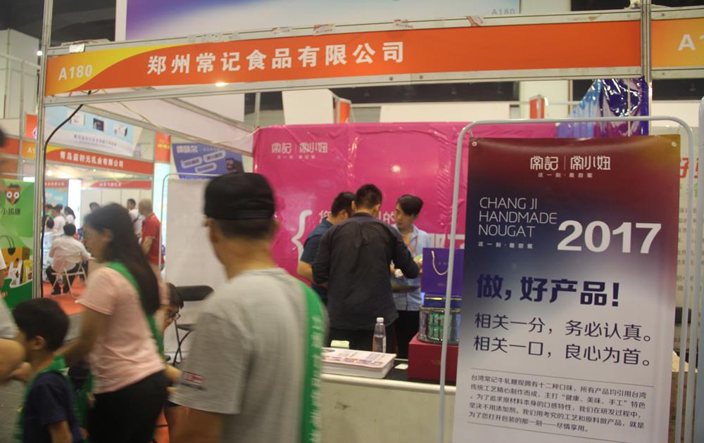 郑州常记食品有限公司引起全国经销商的关注