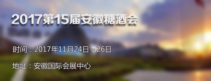 第15届安徽国际糖酒会