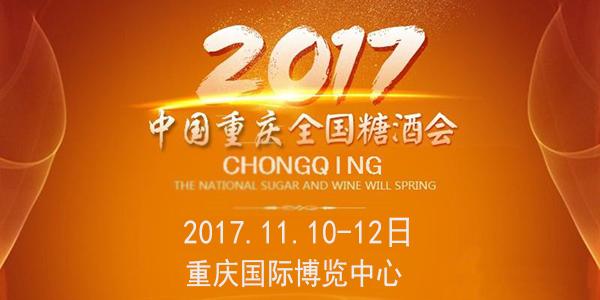 2017重庆秋季糖酒会时间改为11月10日开幕,好妞妞与您相约山城!