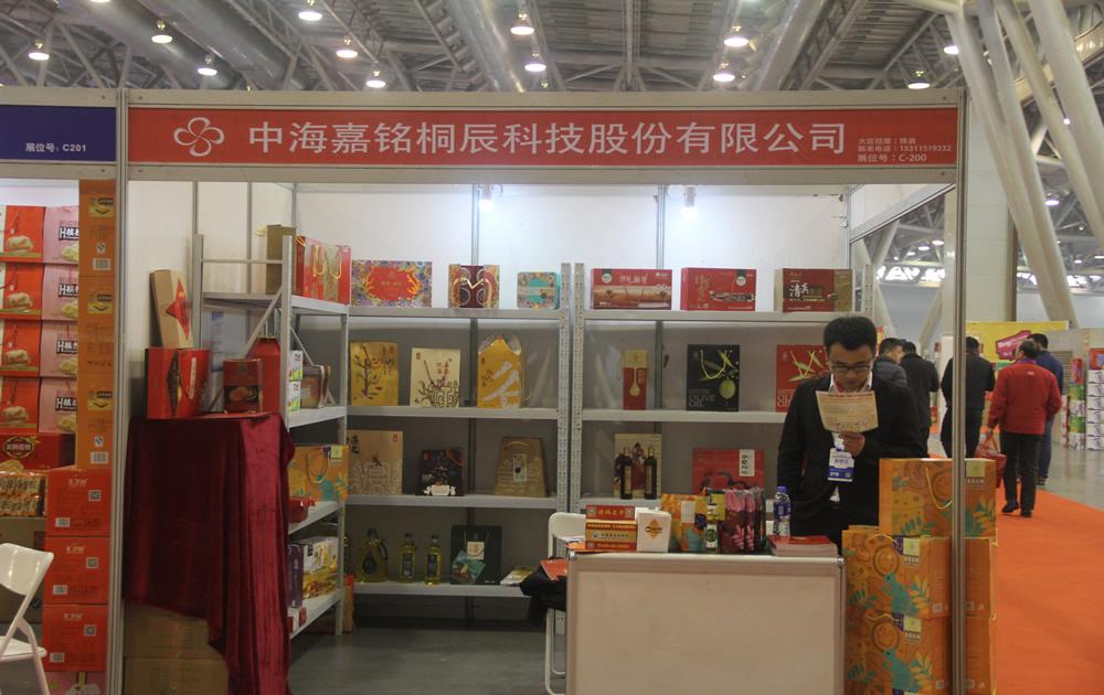 中海嘉铭桐辰科技股份有限公司在第17届安徽国际糖酒会上展位掠影!