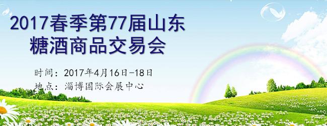 第77届山东省糖酒商品交易会