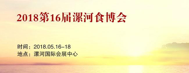 2018漯河食博会