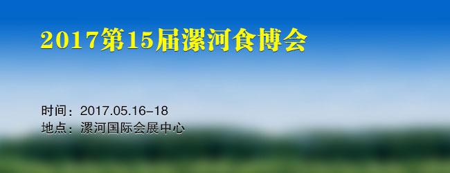 第15届漯河食博会