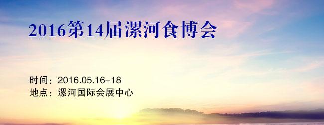 第14届漯河食博会
