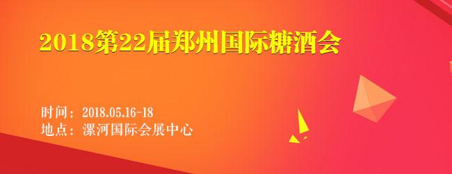 第22届郑州国际糖酒会