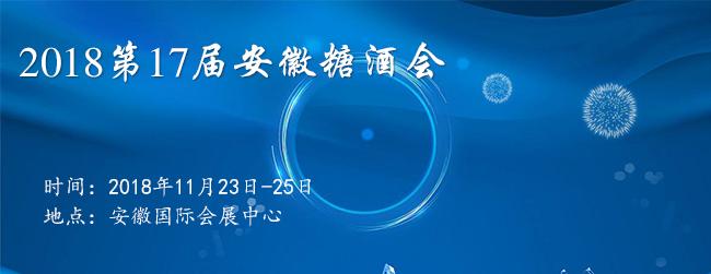第17届安徽国际糖酒会
