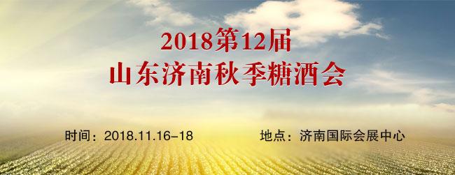 第12届山东国际糖酒食品交易会