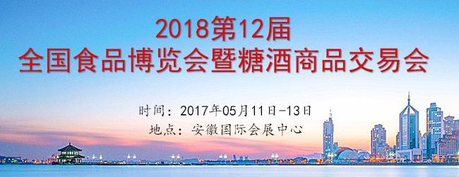 第12届全国食品博览会暨糖酒商品交易会