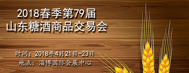 第79届山东省糖酒商品交易会