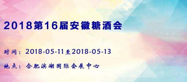 第16届安徽国际糖酒会