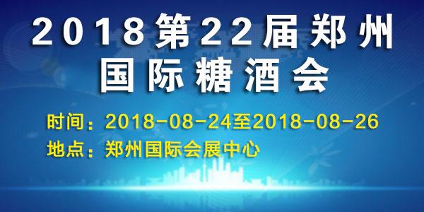 2018第二十二届中国(郑州)国际糖酒食品交易会邀您前来参观!