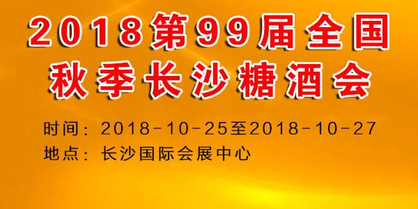 2018第99届全国秋季糖酒会将于10月25日-27日盛大开幕!