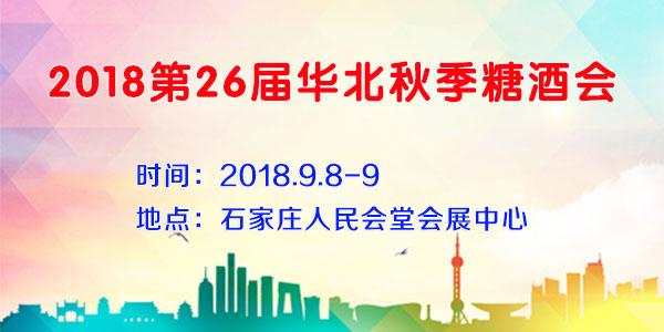 2018第26届华北秋季糖酒会申请参展流程!