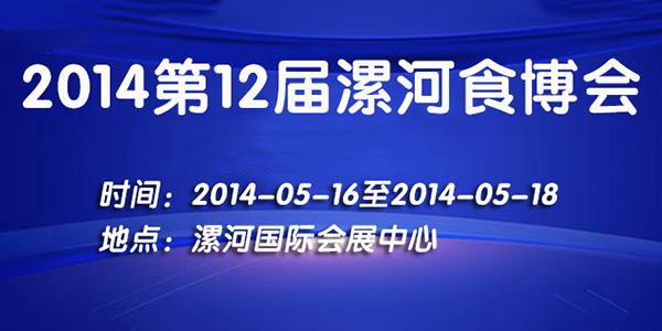 漯河食博会隆重开幕,已吸引投资超过300亿!