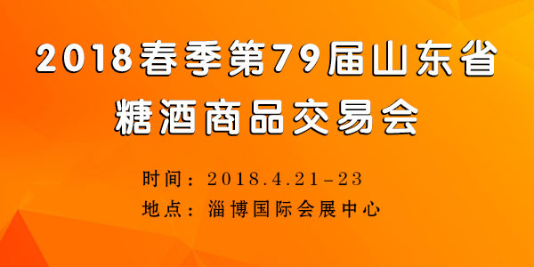 2600余家企业参展2018春季山东糖酒商品交易会!