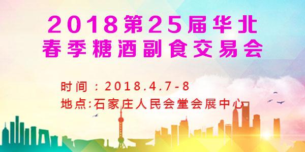 2018第25届华北春季糖酒食品交易会即将开始!