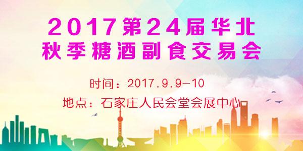 2017华北秋季糖酒会展会推广