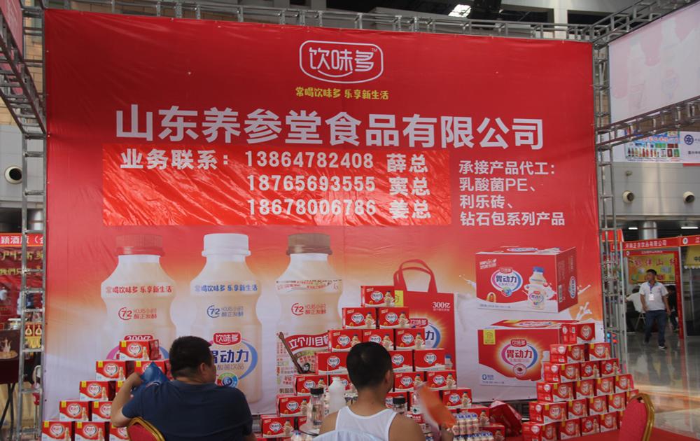 山东养参堂食品有限公司在徐州国际糖酒食品交易会展位!