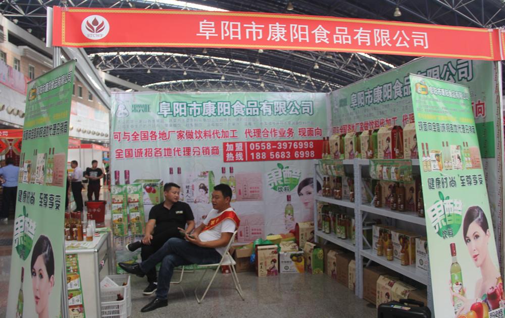 阜阳市康阳食品有限公司在2018第6届中国东部(徐州)国际糖酒食品交易会大放异彩!