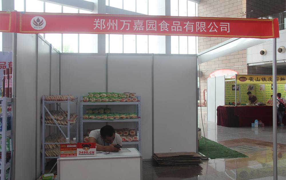 郑州万嘉园食品有限公司亮相徐州国际糖酒食品交易会!