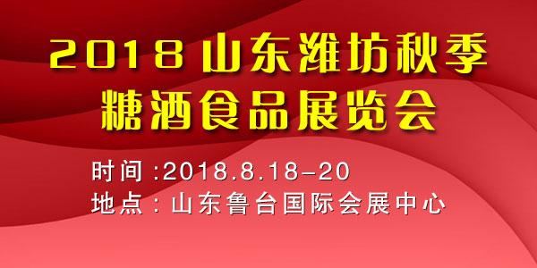 2018潍坊秋季糖酒会参展路线!