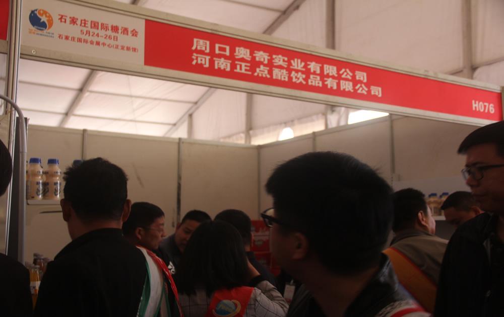 周口奥奇实业有限公司第23届郑州糖酒会现场