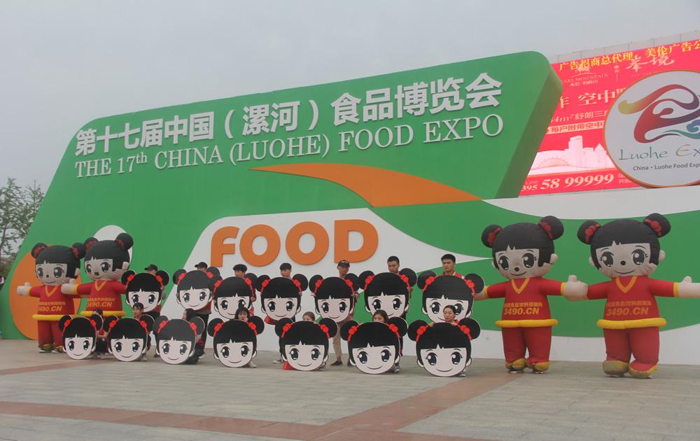 好妞妞聚焦漯河第十七届食品博览会