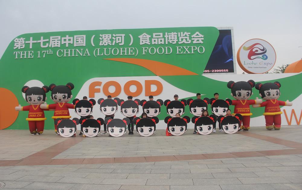 好妞妞实力亮相,助阵漯河第十七届食品博览会