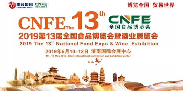 第十三届全国食品博览会暨酒业展即将开幕