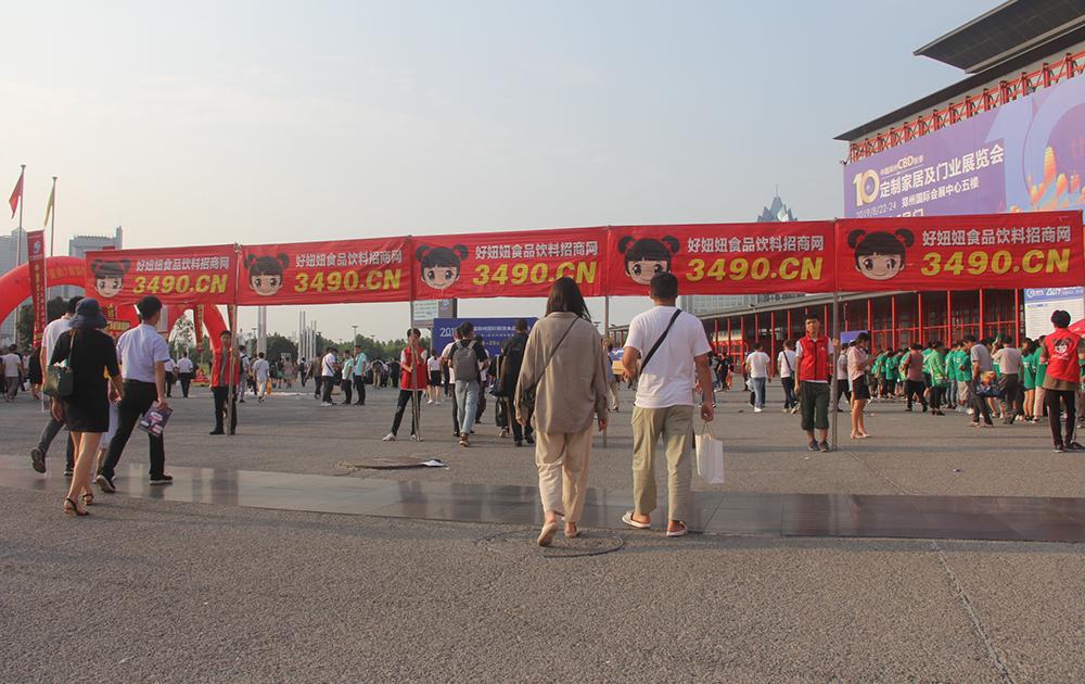 第24届郑州糖酒会,好妞妞宣传很抢眼、赢得四方赞!