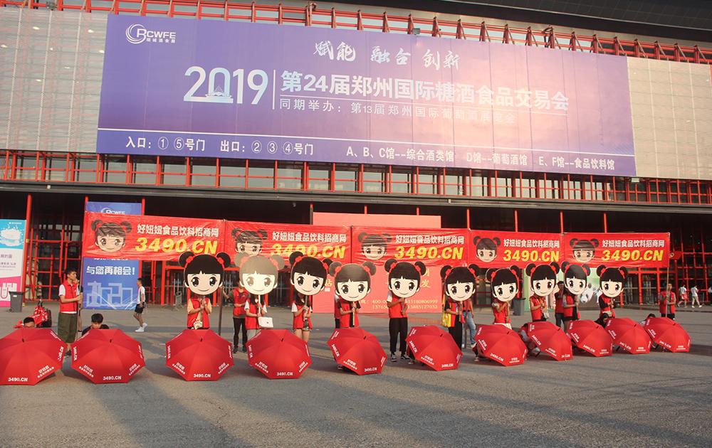 第24届郑州糖酒会,好妞妞与您一起共同演绎展会精彩
