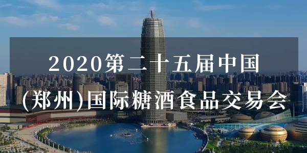 2020郑州秋季糖酒会展位怎么收费?
