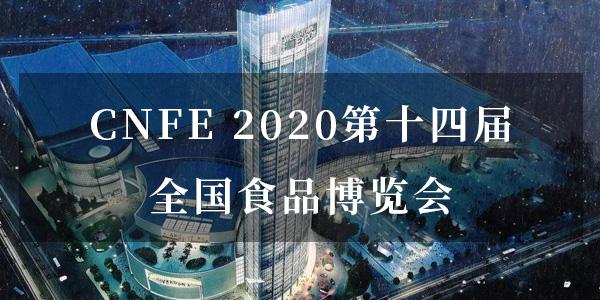 2020第14届济南食品博览会即将开幕