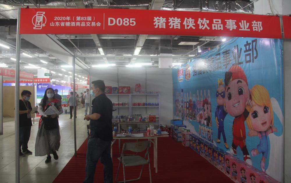 猪猪侠lehu国际app下载事业部亮相山东省糖酒会