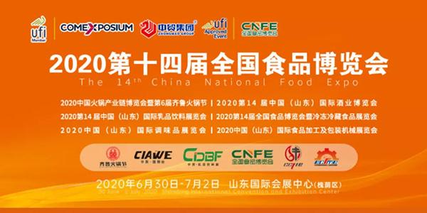 2020第十四届全国食品博览会(CNFE)今日在济南盛大开幕