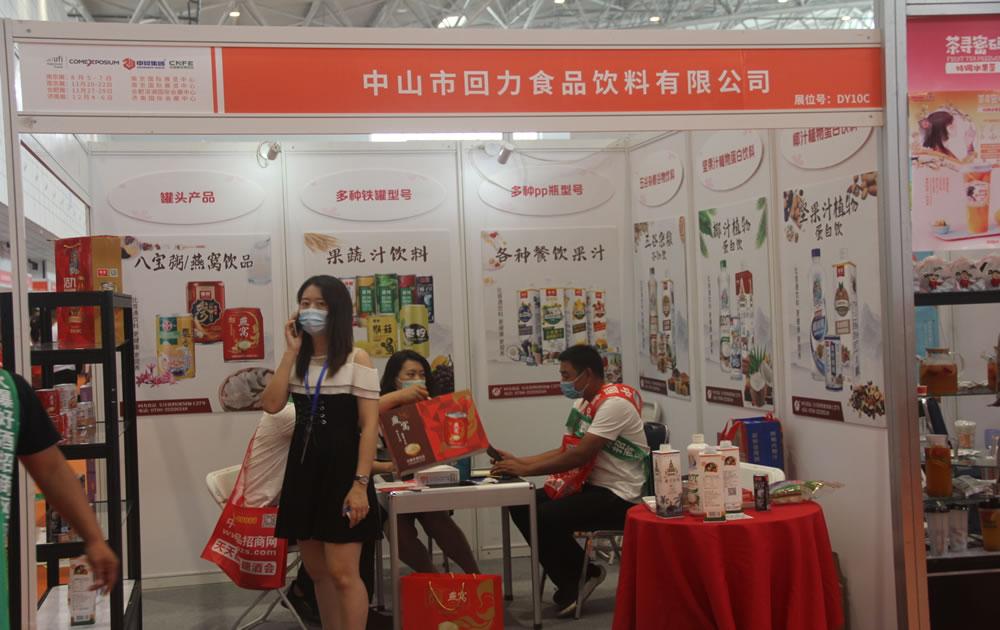 中山市回力食品饮料有限公司参加2020第十四届全国食品博览会
