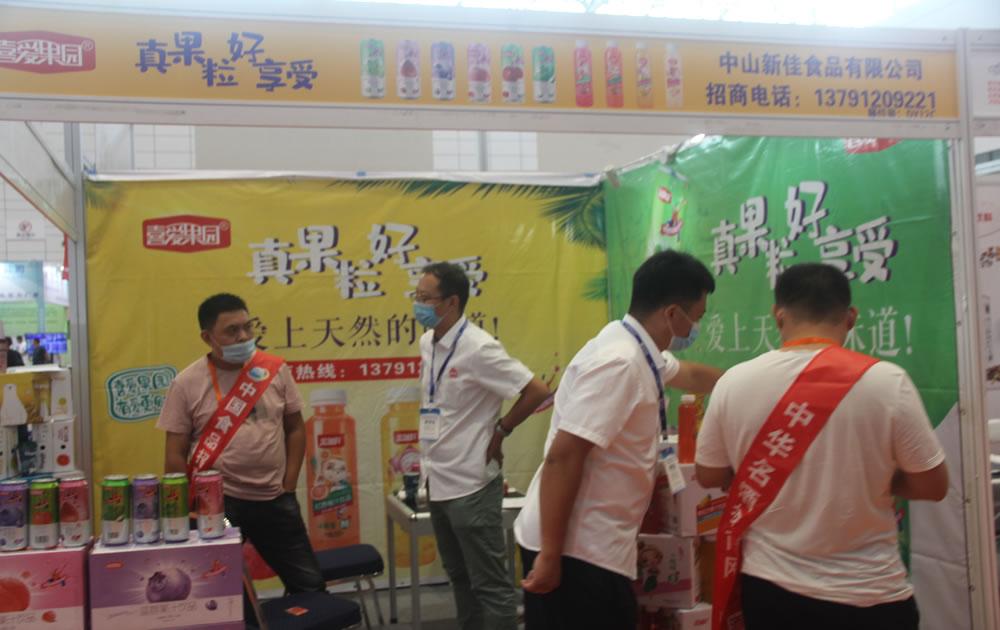 中山新佳食品有限公司参加2020第十四届全国食品博览会