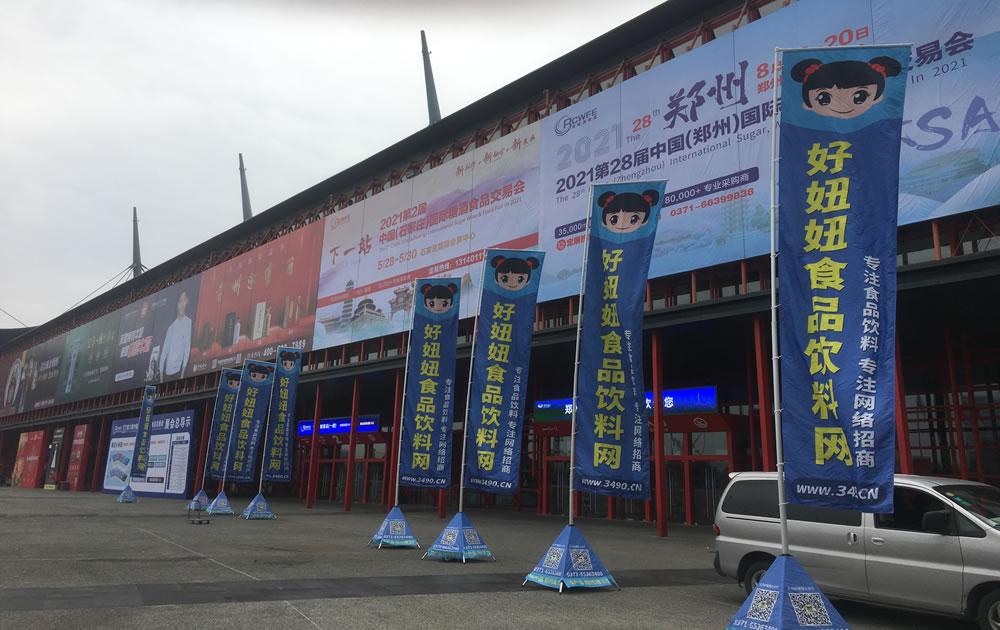 2021第二十七届中国(郑州)国际糖酒食品交易会好妞妞网列队
