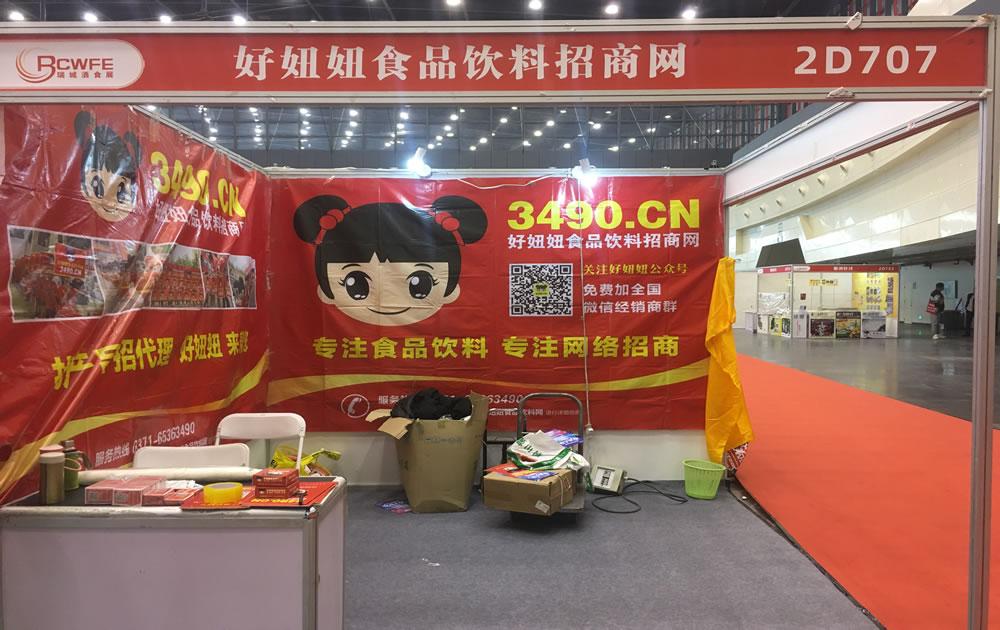 2021第二十七届中国(郑州)国际糖酒食品交易会展位