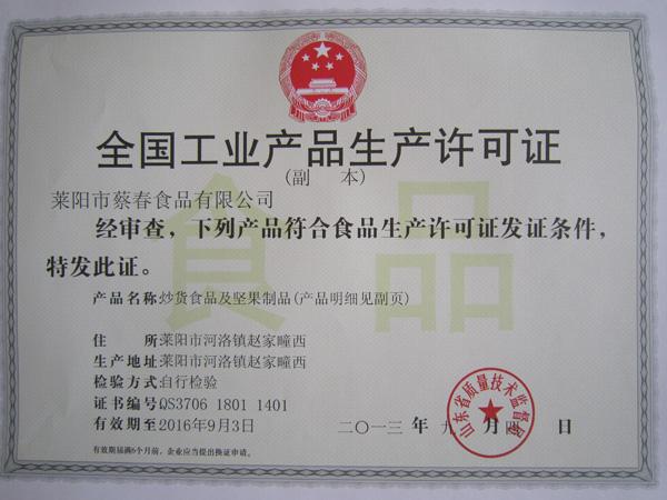 莱阳市蔡春食品有限公司-全国工业产品生产许可证