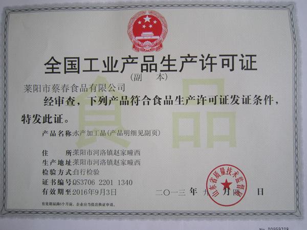 莱阳市蔡春食品有限公司-全国工业产品生产许可证(水产加工品)
