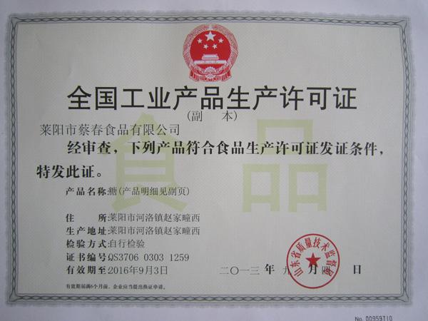 莱阳市蔡春食品有限公司-全国工业产品生产许可证(糖)